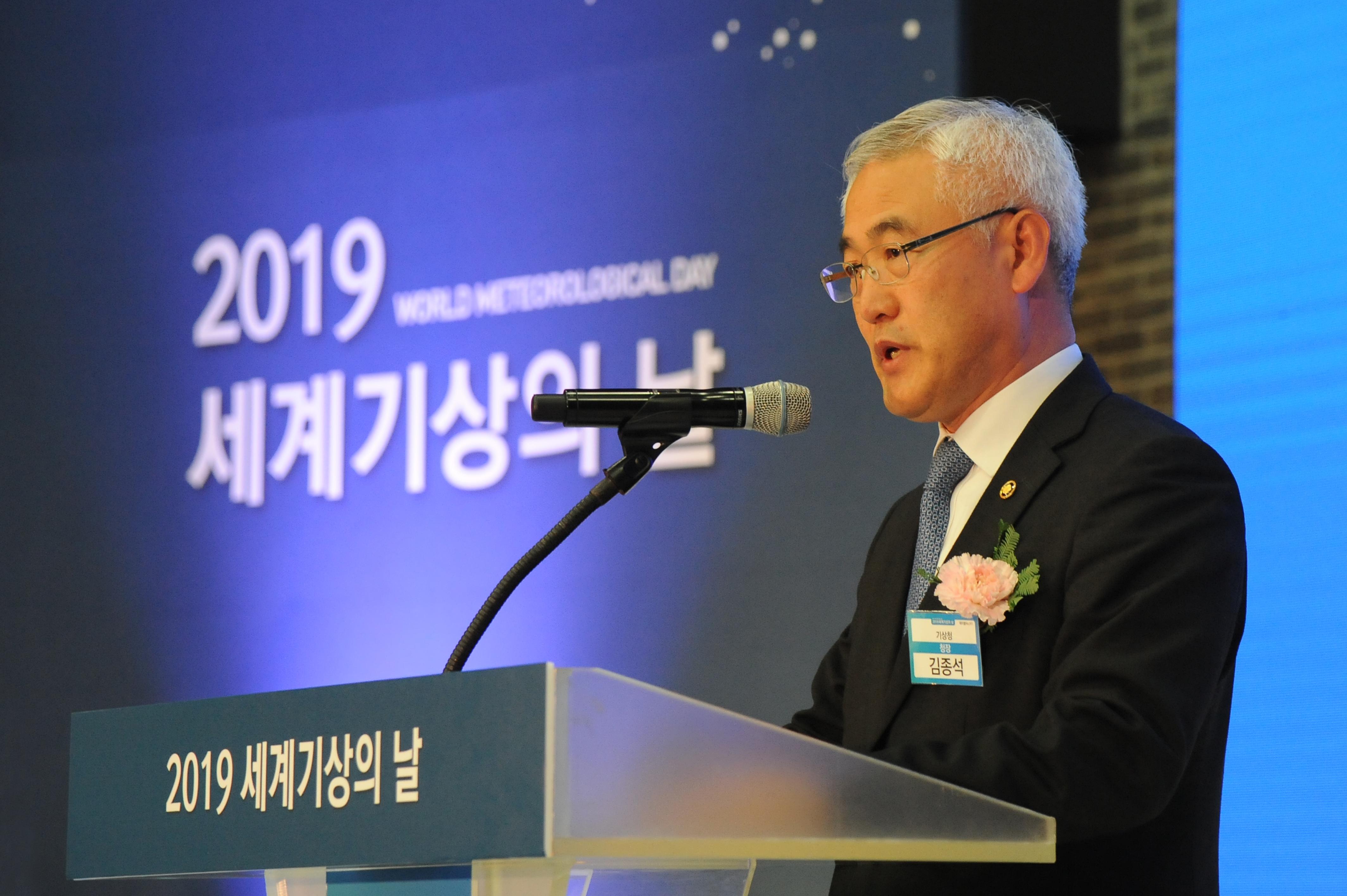 2019년 '세계 기상의 날' 기념식 개최