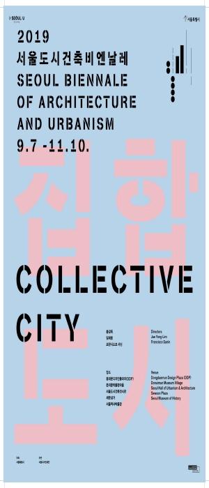 서울도시건축비엔날레 D-7일 '미리 보는 개막식'
