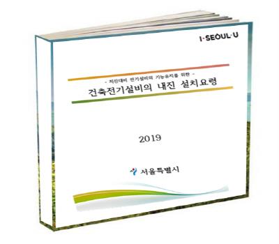 서울시,  '전기설비 내진설계기준' 지자체 최초 개발