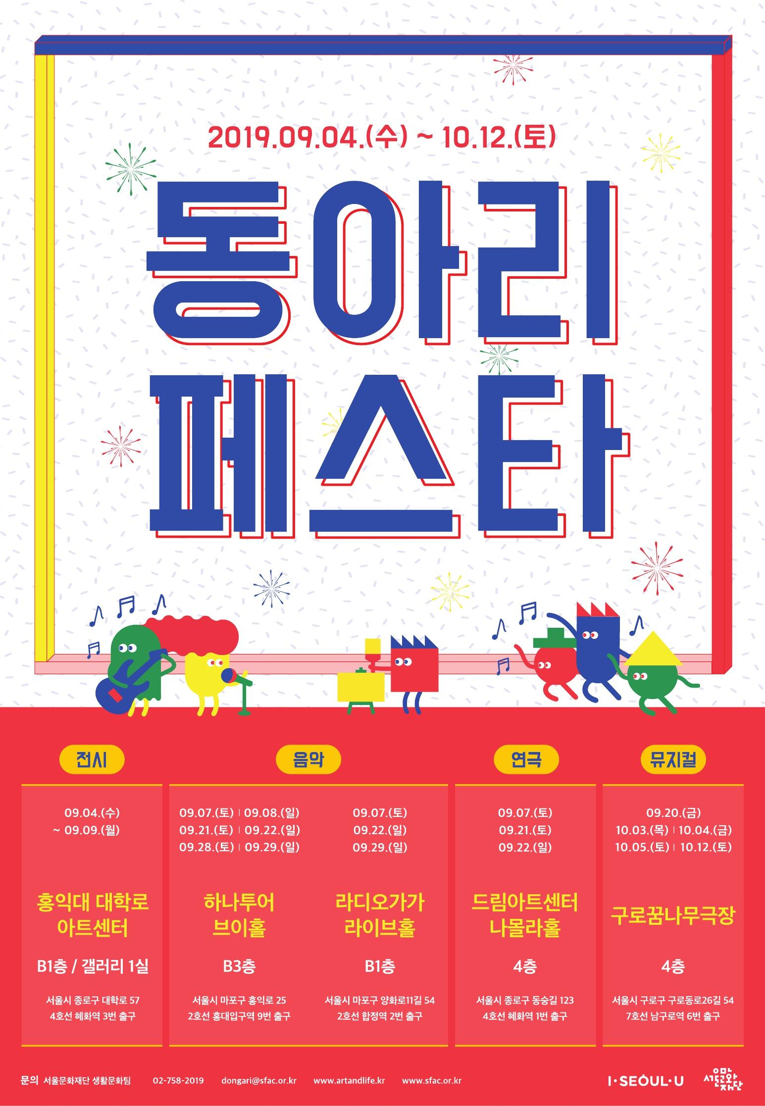 생활예술 동아리 92팀, 6주간 공연 축제