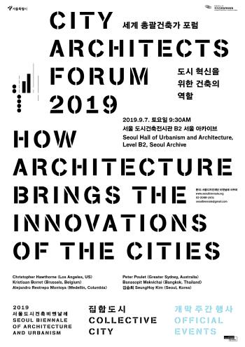 세계 도시 총괄건축가, 7일 서울에 모여 도시문제와 해결방안 모색
