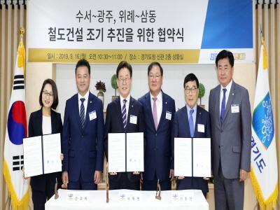 경기도, 성남‧광주시와 '수서~광주, 위례~삼동 조기추진' 위해 '맞손'