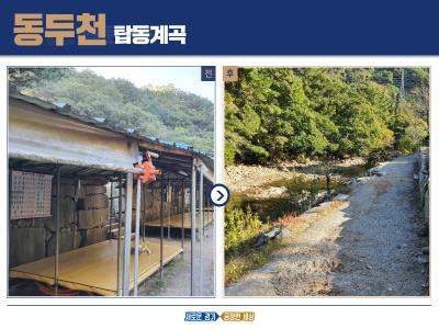 경기도 계곡은 불법시설물 없는 '깨끗한 환경'으로 탈바꿈 중