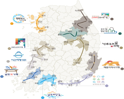 '대한민국 테마여행 10선' 지역에서 안전한 여행을 약속해 주세요