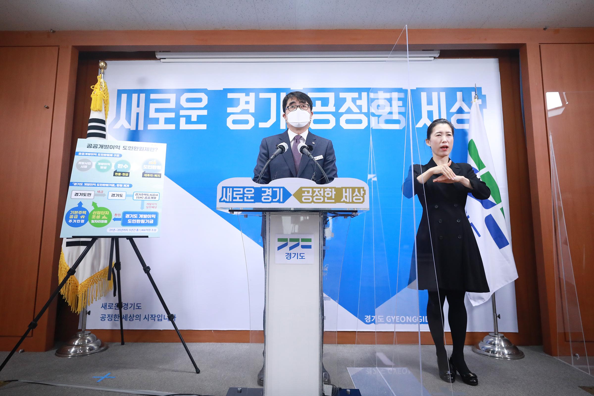 경기도 개발이익 도민환원기금 신설. 5년간 1,466억 원 조성