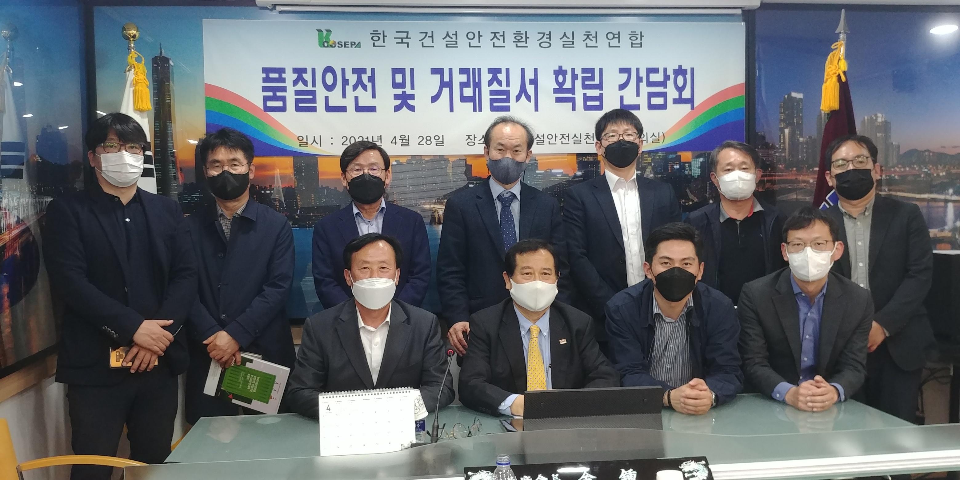 '건실련', 품질안전 및 거래질서  확립 간담회 개최