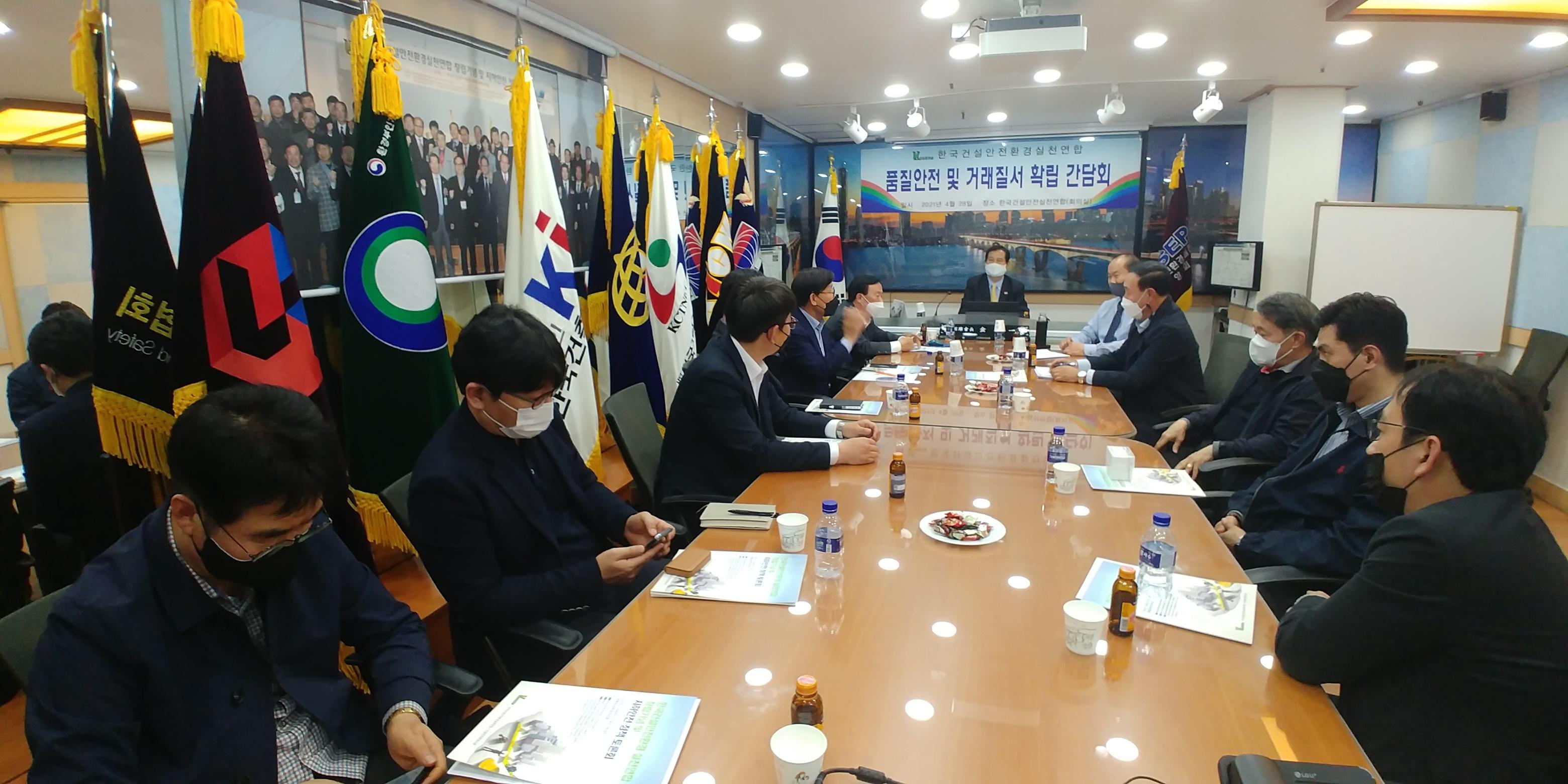 '건실련' 방수공사 품질안전 및 거래질서 확립 토론회 개최